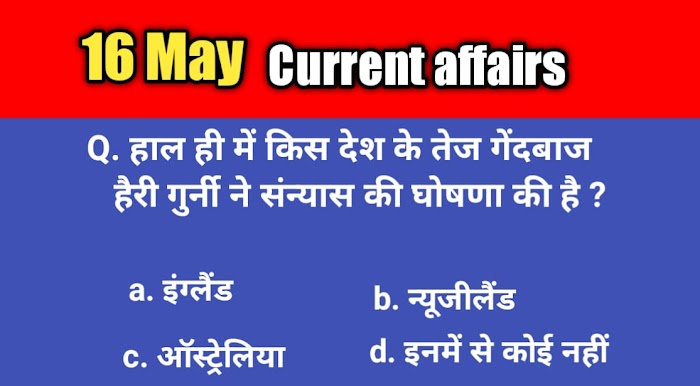 16 May 2021 current affairs : today current affairs in hindi - daily current affairs in hindi