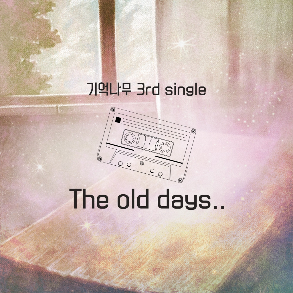 [Single] Memory Tree – The Old Days…