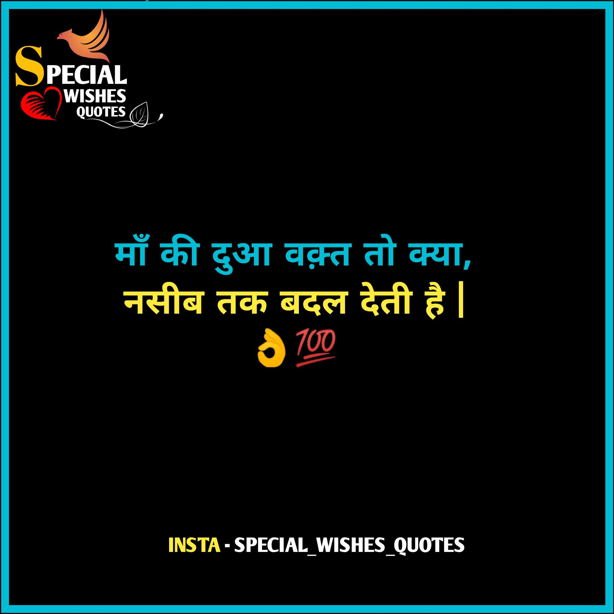 Maa Quotes in Hindi