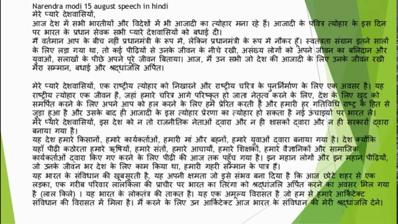 Independence day speech in hindi Custom paper Sample