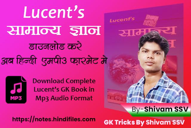 Lucent GK Audio
