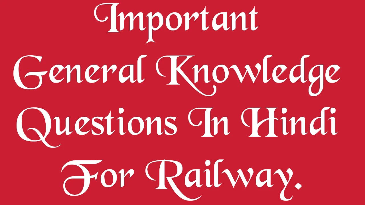 gk questions for railway,general knowledge for railway,railway gk