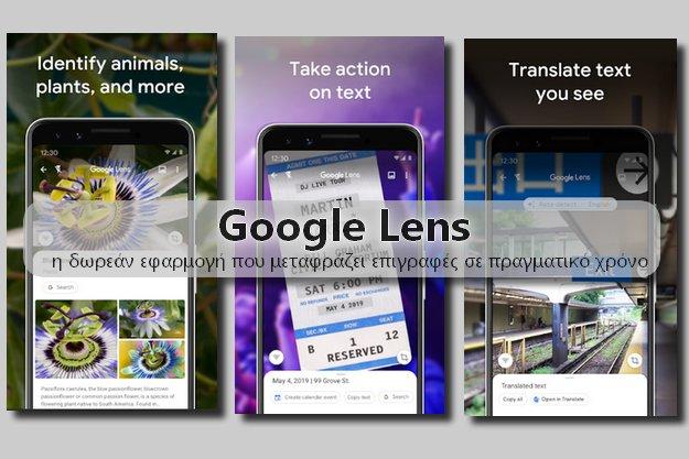 Google Lens - Απίθανη δωρεάν εφαρμογή που μεταφράζει ό,τι βλέπει με την κάμερα