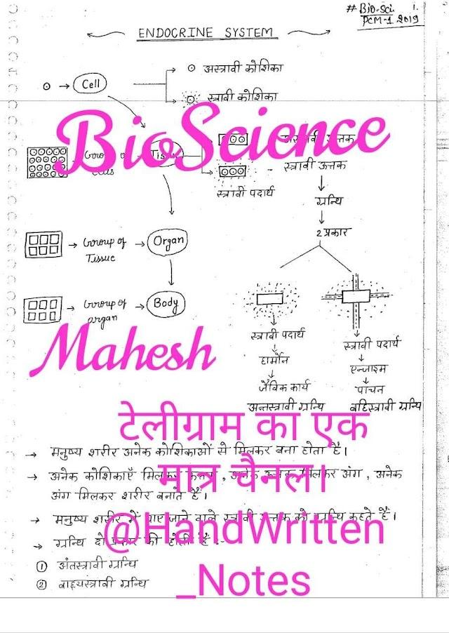 जीव विज्ञान हस्तलिखित नोट्स, महेश द्वारा : सभी प्रतियोगी परीक्षा हेतु हिंदी पीडीऍफ़ पुस्तक | Bio Science Handwritten Notes  By Mahesh : For All Competitive Exam Hindi PDF Book