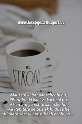 Good morning sad shayari with images