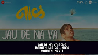 Jau De Na Va Song Marathi Lyrics - Naal Marathi Movie