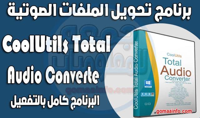 برنامج تحويل الملفات الصوتية CoolUtils Total Audio Converter