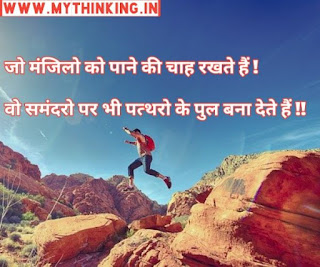Best Quotes in Hindi, Best Status in Hindi