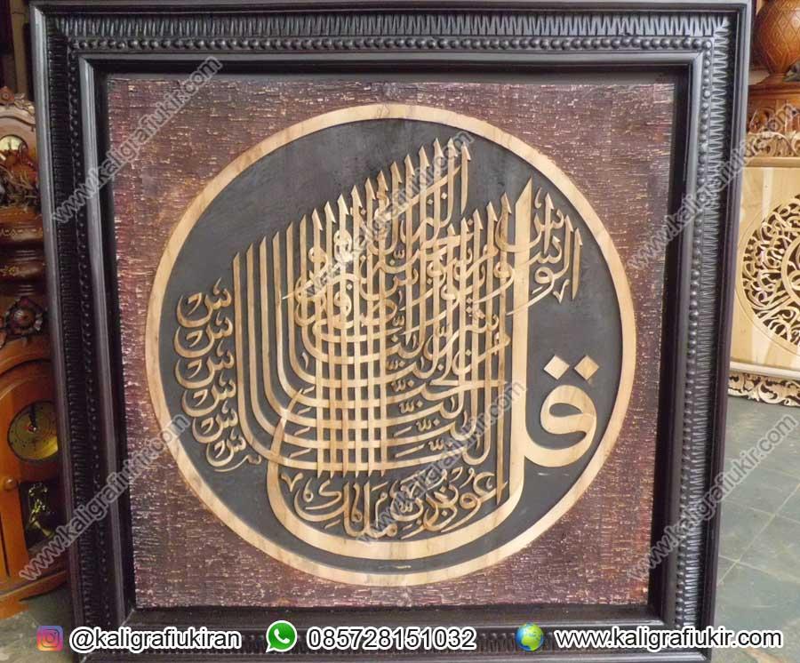 Keampuhan Surat Al Falaq Dan An Nas Pusat Kaligrafi