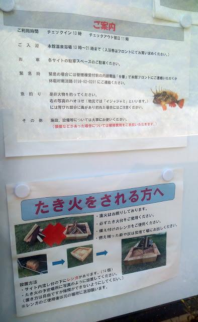 休暇村南淡路 キャンプ場 案内・たき火について