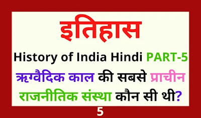 History of India Hindi Part-5 Prachin Bharat Ka Itihas Sindhu Ghati Sabhyata Question