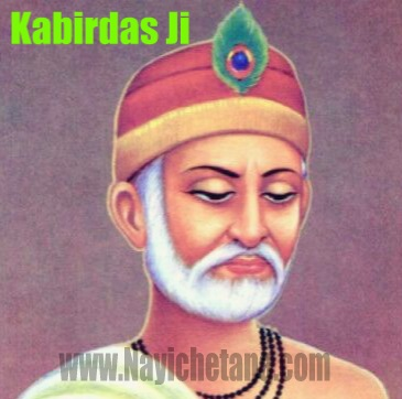 essay on kabir das