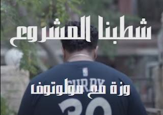 كلمات اغنيه شطبنا المشروع وزة مع مولوتوف