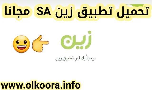 تحميل تطبيق زين السعودية Zain SA للأندرويد و الأيفون برابط مباشر