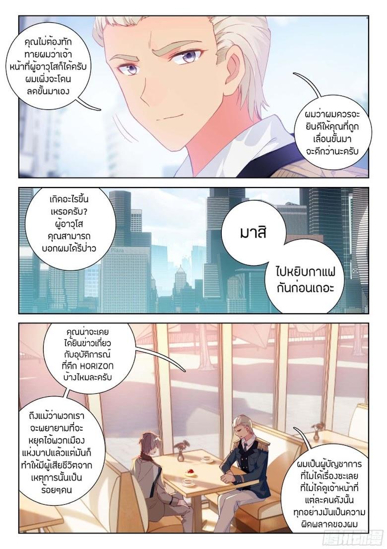 Douluo Dalu IV - หน้า 3