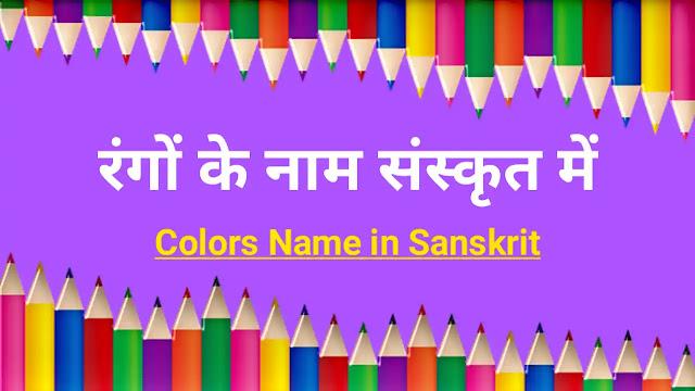 Rango ke Naam Sanskrit mein