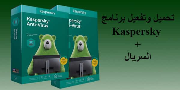 تحميل وتفعيل برنامج Kaspersky Internet Security 2019 | مفتاح الترخيص المجاني ورمز التفعيل