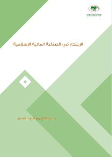 تحميل كتاب الإبتكار في الصناعة المالية الإسلامية pdf عبد الكريم أحمد قندوز، مجلتك الإقتصادية