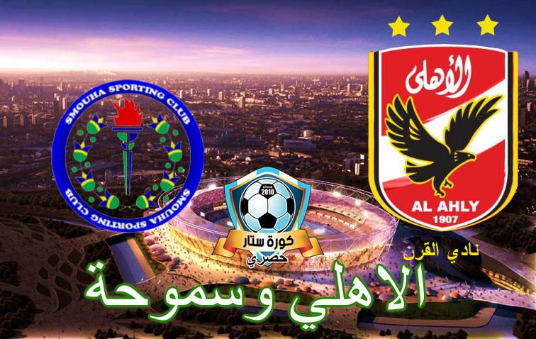 الأهلي يفوز أولى مبارياته في الدوري المصري الممتاز