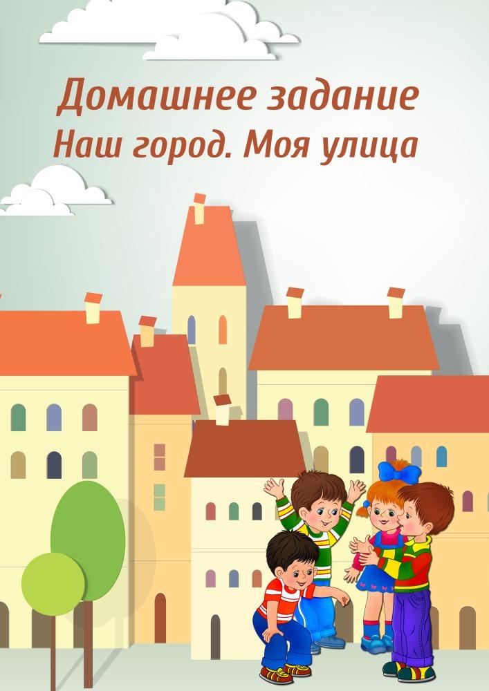 Картинка города для дошкольников на стенд