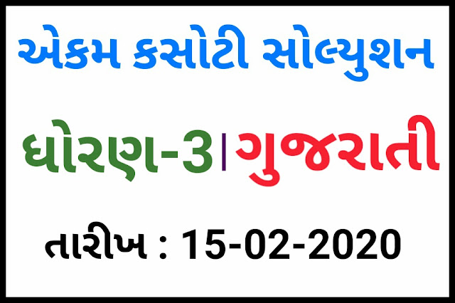STD 3 GUJARATI EKAM KASOTI PAPER SOLUTION, DATE 15/02/2020 | UNIT TEST SOLUTION