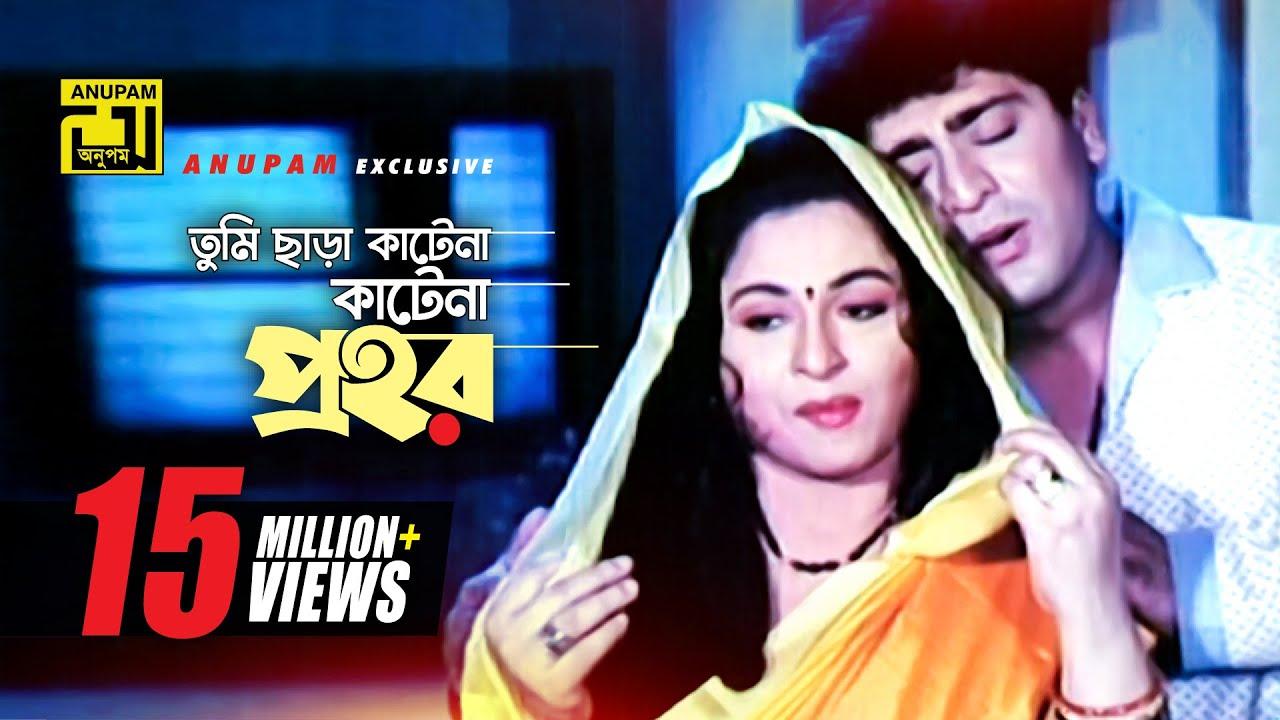 Tumi Chara Katena Katena Prohor Lyrics ( তুমি ছাড়া কাটেনা কাটেনা প্রহর ) - Bhalobasar Ghor