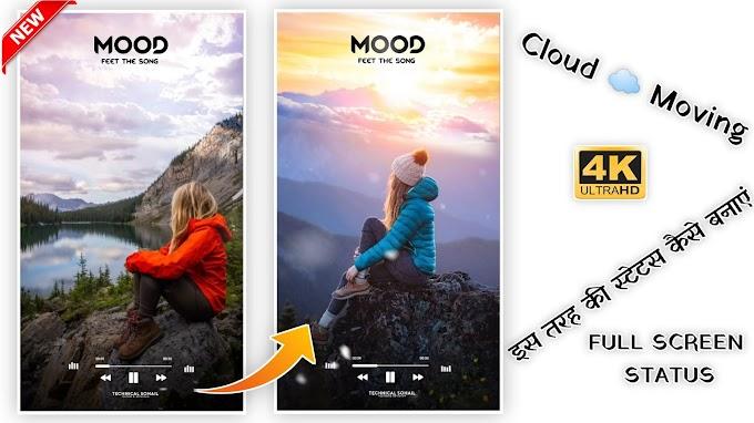 How To Make Cloud Moving Full Screen WhatsApp Status Video, Editing Tutorial In Kinemaster