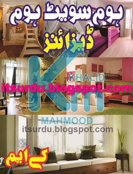 All Urdu PDF Novels Home Sweet Home Designs By Km