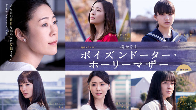 Download Dorama Jepang Poison Daughter, Holy Mother Batch Subtitle Indonesia