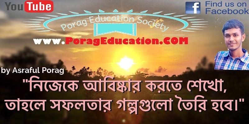 PoragEducation.com এর যাত্রা ও ইতিহাস!