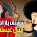 مزمار شفيق يا راجل اللى رقص مصر كلها مش عبسلام عزف خالد عفر توزيع السيد ابو جبل 2018