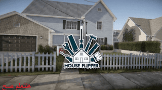 تحميل لعبة تنظيف المنزل  من ميديا فاير