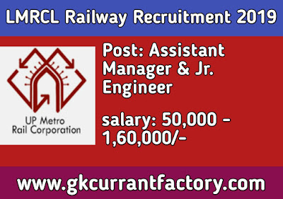 LMRCL Railway recruitment, LMRCL Assistant Manager & Jr. Engineer Recruitment