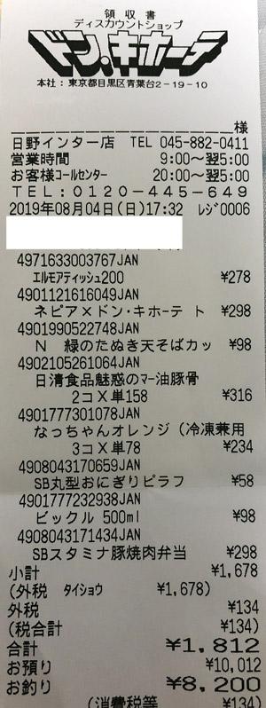 ドン・キホーテ 日野インター店 2019/8/4 のレシート