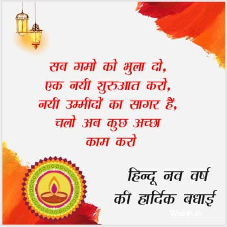 Hindu New Year Quotes Images