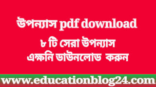উপন্যাস বই pdf download ( ৮ টি সেরা উপন্যাস)| উপন্যাস pdf | উপন্যাস pdf file download