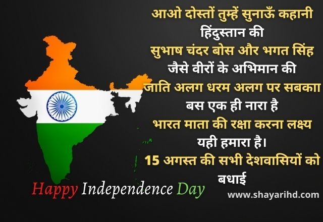 15 august Shayari Hindi
