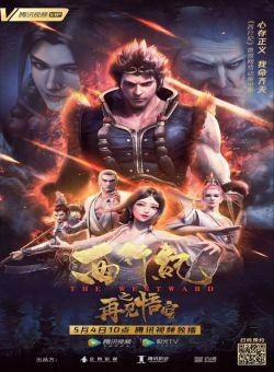 Tây Hành Kỷ / Nghịch Du Ký - Xi Xing Ji (2018)