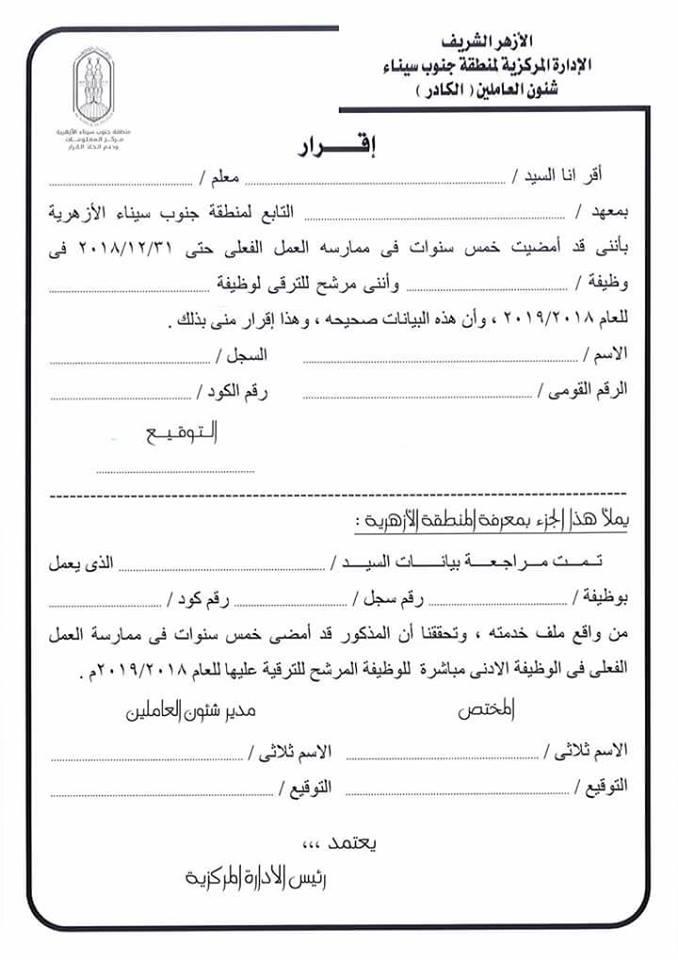ملف الترقي لمعلمى الازهر 2018 - 2019 1