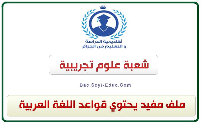 ملف مفيد يحتوي قواعد اللغة العربية شعبة علوم تجريبية.