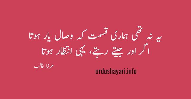 Yeh Na Thi Hamari Qismat ke Wisaal e yaar hota- 2 lines poetry on intezaar, qismat by mirza ghalib