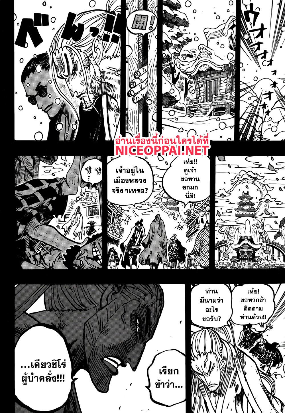 อ่านการ์ตูน One Piece ตอนที่ 973 หน้าที่ 14