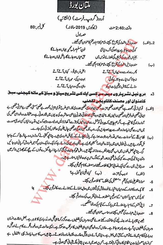 Past Papers Urdu 1st Year 2019 Subjective Multan Board
