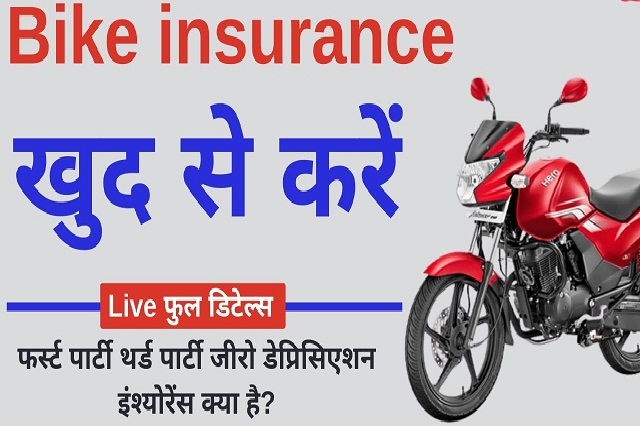 Buying Two-Wheeler Insurance? Bike insurance / Two-Wheeler Insurance