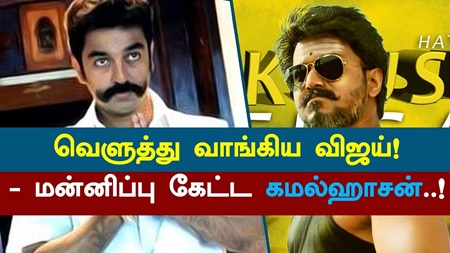 Thalapathy Vijay BLAST Speech – Kamal Haasan apologized | Mersal | BJP | Modi