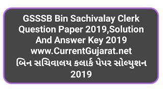 GSSSB Bin Sachivalay Clerk Question Paper 2019,Paper Solution || Bin Sachivalay Clerk Answer Key 2019