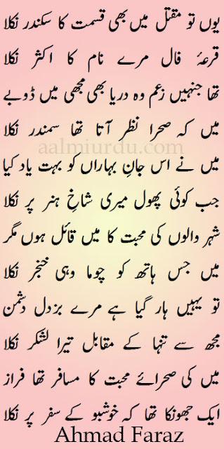 ahmad faraz shayari, urdu ghazal and urdu lyrics