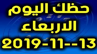 حظك اليوم الاربعاء 14-11-2019 -Daily Horoscope