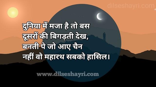 Urdu Shayari | Apni Hi Najar Se Dhoka