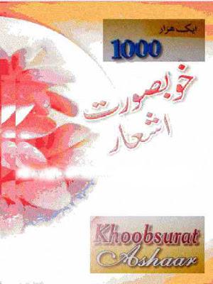 1000-khobsurat-ashaar